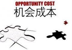 机会成本到底是怎么一回事