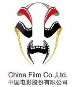 影视制作服务商——中国电影股份有限公司