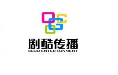 电视剧投资制作及发行商——上海剧酷文化传播有限公司