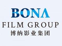 影视内容制作公司——博纳影业集团