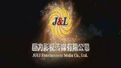 综合传媒公司——中国巨力影视传媒有限公司
