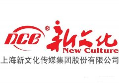 影视制作及发行商——上海新文化传媒集团股份有限公司