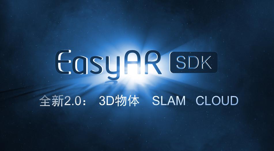 EasyAR 2.0 发布,让中国 AR 开发者用上中国人自己的 SDK
